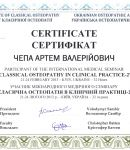thumbs clasicosteopath2 Сertificates of Osteopathy