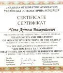thumbs cranial 2014 2 Сertificates of Osteopathy
