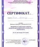 thumbs 2011 12 17 19 38 36 0004 1 Сертификаты неврологии