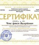 thumbs 2012 04 02 07 21 16 0154 1 Сертификаты неврологии