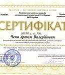 thumbs 2012 04 02 07 28 52 0155 1 Сертификаты неврологии