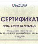 thumbs 2014 04 29 18 39 50 0288 1 Сертификаты неврологии