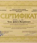 thumbs dsc 0541 1 Сертификаты неврологии
