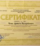 thumbs dsc 0542 1 Сертификаты неврологии