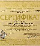 thumbs dsc 0544 1 Сертификаты неврологии