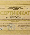 thumbs dsc 0545 1 Сертификаты неврологии