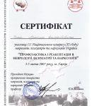thumbs n10 1 Сертификаты неврологии