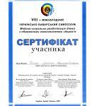 thumbs n11 1 Сертификаты неврологии