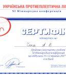 thumbs n12 1 Сертификаты неврологии