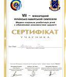 thumbs n14 1 Сертификаты неврологии