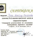 thumbs n19 1 Сертификаты неврологии