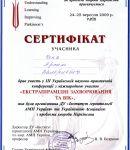 thumbs n1 1 Сертификаты неврологии