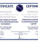 thumbs n20 1 Сертификаты неврологии