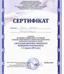 thumbs n21 1 Сертификаты неврологии