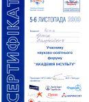 thumbs n4 1 Сертификаты неврологии