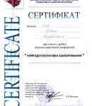 thumbs n5 1 Сертификаты неврологии