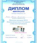thumbs n8 1 Сертификаты неврологии